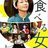 小泉今日子出演の映画、ドラマ見放題の中からおすすめ作品を紹介します