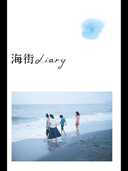 広瀬すず 海街diary