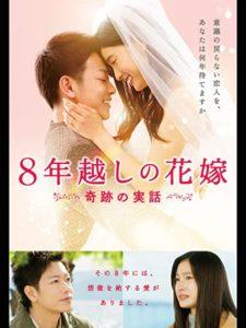 佐藤健 8年越しの花嫁