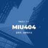 『MIU404』の主題歌は誰のなんていう曲!?星野源、綾野剛の評判は!?