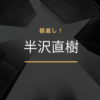 「半沢直樹」白井大臣役の江口のりこさんの年齢、出演作品は!?