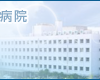 JCHO仙台病院の駐車場情報|料金、利用方法、混雑ぶりなど